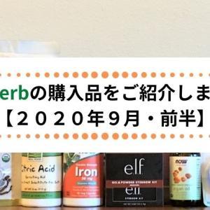 iHerbの購入品をご紹介します【2020年9月・前半】