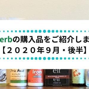 iHerbの購入品をご紹介します【2020年9月・後半】