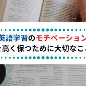 【英語学習のモチベーション】を高く保つために大切なこととは?