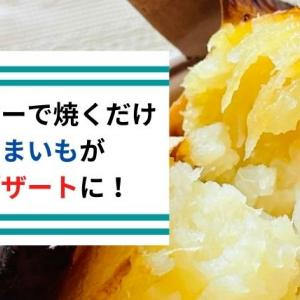 【焼き芋】トースターで焼くだけ、さつまいもが極上デザートに!