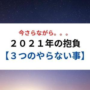 2021年の抱負【3つのやらない事】