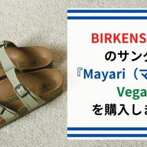 BIRKENSTOCKのサンダルMayariマヤリ・Veganを購入しました
