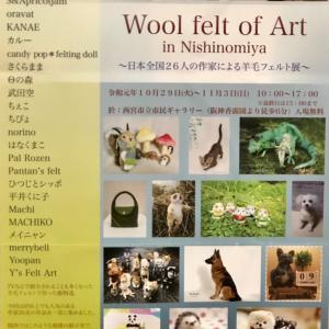 ■ Wool felt of Art in Nishinomiya に参加します■