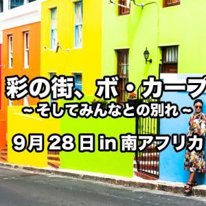 彩の街、ボ・カープ〜そしてみんなとの別れ〜 9月28日in 南アフリカ