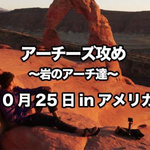 アーチーズ攻め〜岩のアーチ達〜10月25日inアメリカ