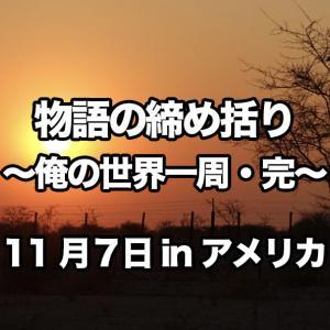 物語の締め括り 〜俺の世界一周・完〜 11月7日inアメリカ