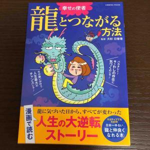 龍とつながる方法〜自分にとっては全てが龍からのお知らせだと思えば良いみたいだと思った。