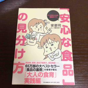 「安心な食品」の見分け方 著者安部司 構成・文種田桂子