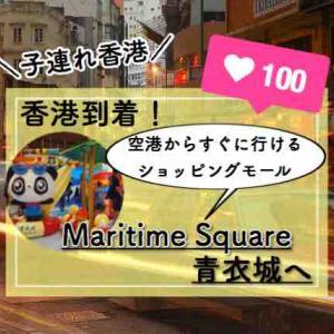 【子連れ香港】①空港からエアポートエクスプレスですぐ行ける!「Maritime square マリタイムスクエア(青衣城)」でショッピング♪