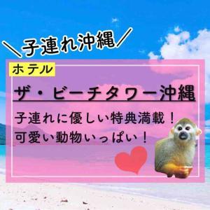 【子連れ沖縄】「ザ・ビーチタワー沖縄」が乳児・幼児・子供連れに最高なホテルだった!
