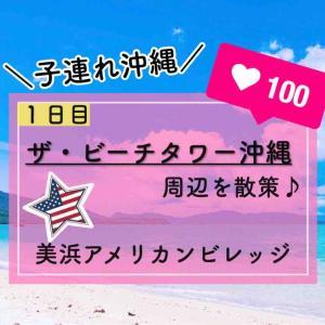 【子連れ沖縄】①「ザ・ビーチタワー沖縄」周辺を散策♪~美浜アメリカンビレッジ~