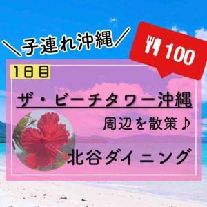 【子連れ沖縄】②「ザ・ビーチタワー沖縄」周辺を散策♪~