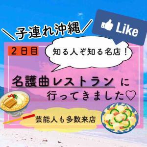 【子連れ沖縄】⑥知る人ぞ知る名店「名護曲レストラン」に行ってきました!