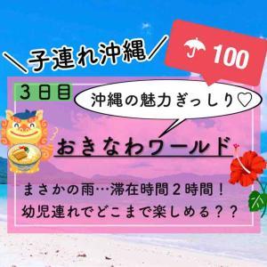 【子連れ沖縄】⑦1歳&3歳の幼児連れでおきなわワールドへ♪