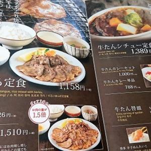 【福岡 和食】たんやHAKATA 福岡パルコ店