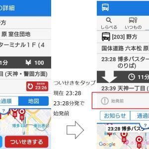 通学・通勤・旅行者のためのおすすめアプリ【にしてつバスナビ】