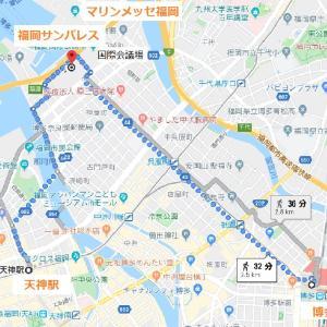 【2020】マリンメッセ福岡へのアクセス方法 臨時バス・地下鉄・徒歩・タクシー・駐車場