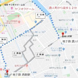 【2020年】福岡ヤフオクドームへのアクセス方法 臨時バス・地下鉄臨時便・駐車場について