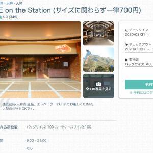 【福岡・東京 コインロッカー】荷物預かり所を予約/ecbo cloak