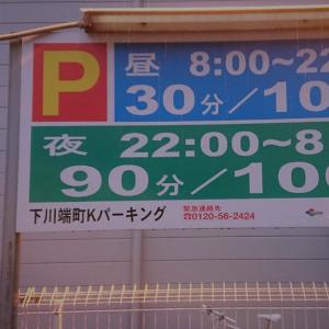 【2020年福岡】中州・中洲川端のオススメ格安駐車場【地図付き】