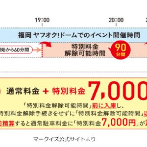 MARKIS マークイズ福岡 ももちの駐車料金【特別料金】