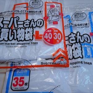 100円ショップ比較/ゴミ箱用の手さげ袋(レジ袋)のサイズ