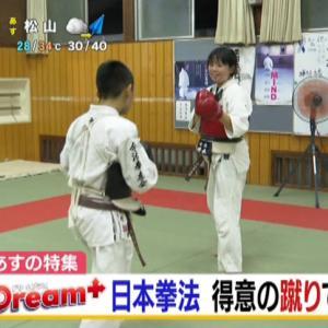 (予告編)テレビ愛媛 EBC LiveNews「Dream+」 日本拳法 得意の蹴り