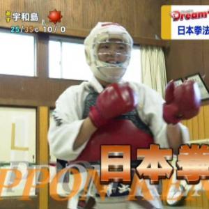 予告)8月18日(日)テレビ愛媛「Dream+」 日本拳法