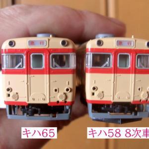 KATO キハ58・28 8次車購入