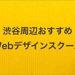渋谷で絶対におすすめできるWebデザインスクール7選を紹介!