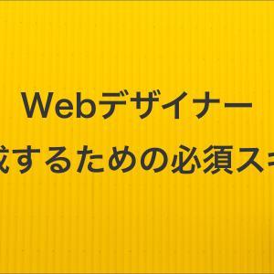 【初心者向け】大成するプロのWebデザイナーが大切にしている必要スキルとは?