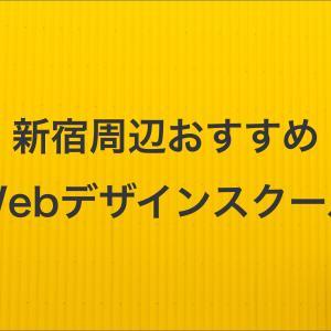 【会社・学校帰りに通える】新宿でおすすめなWebデザインスクール7選