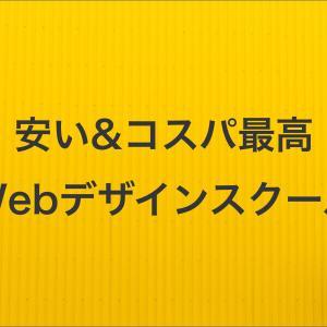【厳選】安いけど本当に質が高いWebデザインスクール5つを紹介!