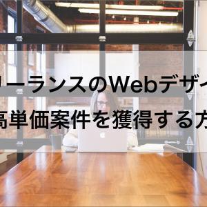 【案件獲得の方法を変える】フリーランスのWebデザイナーが高単価案件を獲得するために必要なこと