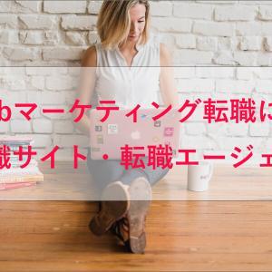 【現役Webマーケター直伝】Webマーケティングの転職に強い転職サイト・転職エージェント3選!!