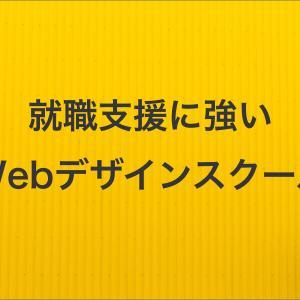 就職支援に強いWebデザインスクールおすすめ5選【Webデザインを仕事にする】