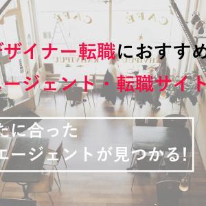 【厳選9社】Webデザイナー転職でおすすめする転職エージェント・転職サイトを紹介