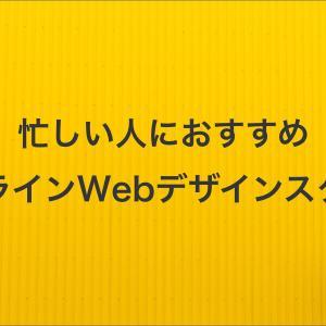 【無料あり】オンラインWebデザインスクールおすすめ5選!
