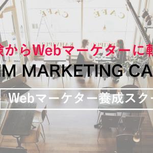 【未経験からマーケター転職を実現?】DMM MARKETING CAMPの評判や特徴とは?