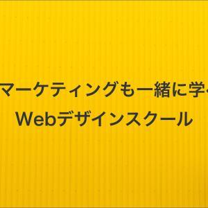 【マーケティング目線で】Web制作を学べるおすすめWeb制作スクール3選