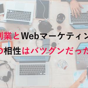 Webマーケティングと副業の相性は抜群!副業の種類と行うべき理由