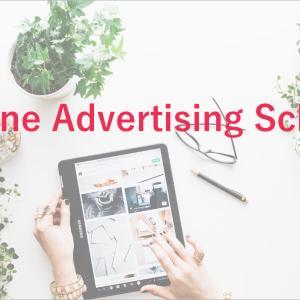 【ネット広告スクール厳選5選】広告運用をしっかり学べるおすすめスクールを解説!