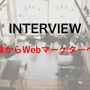 【体験インタビュー】個人ブログ運用で未経験からWebマーケティング業界へ華麗に転職