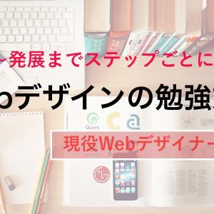 未経験者がWebデザインを独学で勉強する方法を徹底解説【現役Webデザイナー直伝】