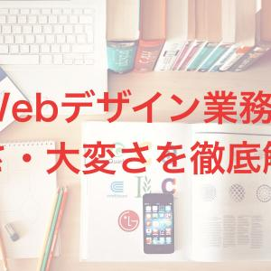 Webデザイナー業務のつらさ、大変さを5つ徹底解説します!