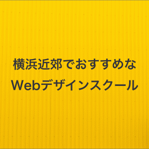 横浜近郊でおすすめなWebデザインスクール7選!【オンラインスクールも有り】