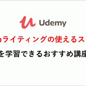 【人気厳選】UdemyでおすすめなWebライティング講座5選を紹介!