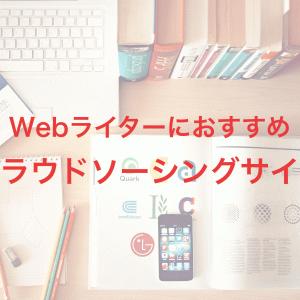 【初心者にも使いすい】Webライターにおすすめなクラウドソーシングサイト7選を比較紹介!