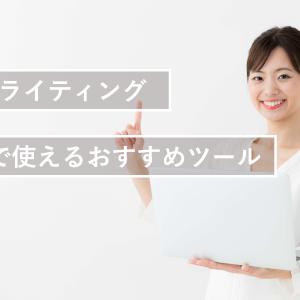 【無料】Webライティングの仕事を効率化させるおすすめツール10選!