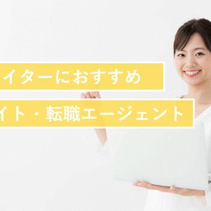 【厳選9選】Webライター転職でおすすめな転職エージェント・転職サイトをランキング形式で紹介